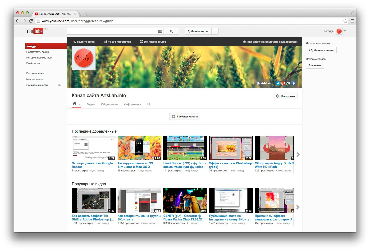Как сделать канал на ютубе YouTube 67
