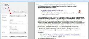 сохранить веб-страницу в pdf