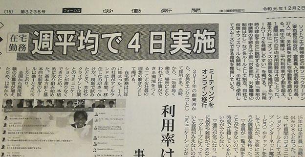 労働新聞」にて「リモートワーク」に関する取り組みが紹介されました。