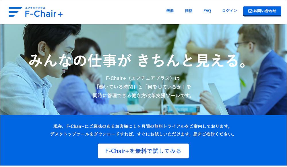 働き方改革支援システム「F-Chair+(エフチェアプラス)」を担当するプログラマに聞いた「プログラミングが楽しい瞬間」