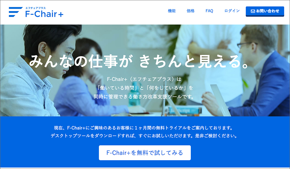 F-Chair+(エフチェアプラス)
