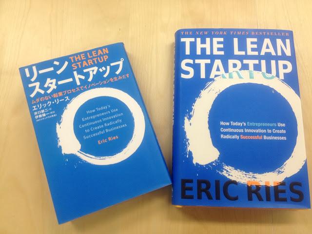 読書メモ:リーンスタートアップ ムダのない起業プロセスでイノベーションを生みだす