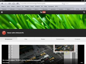 обложка канала youtube на ios