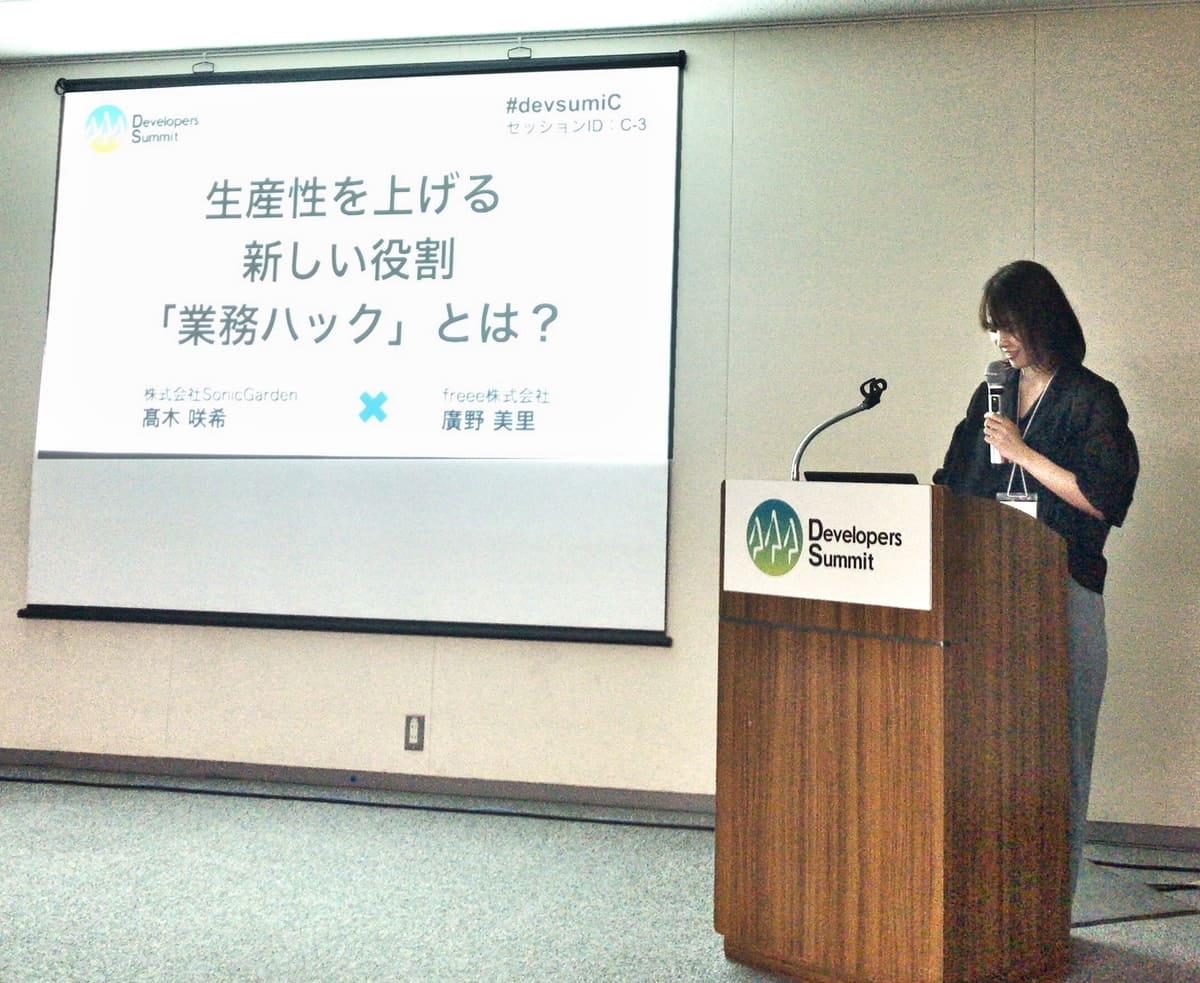 定時が15時に!全社員リモートワークに!「業務ハック」のスゴイ効果をデブサミ関西にて講演しました。