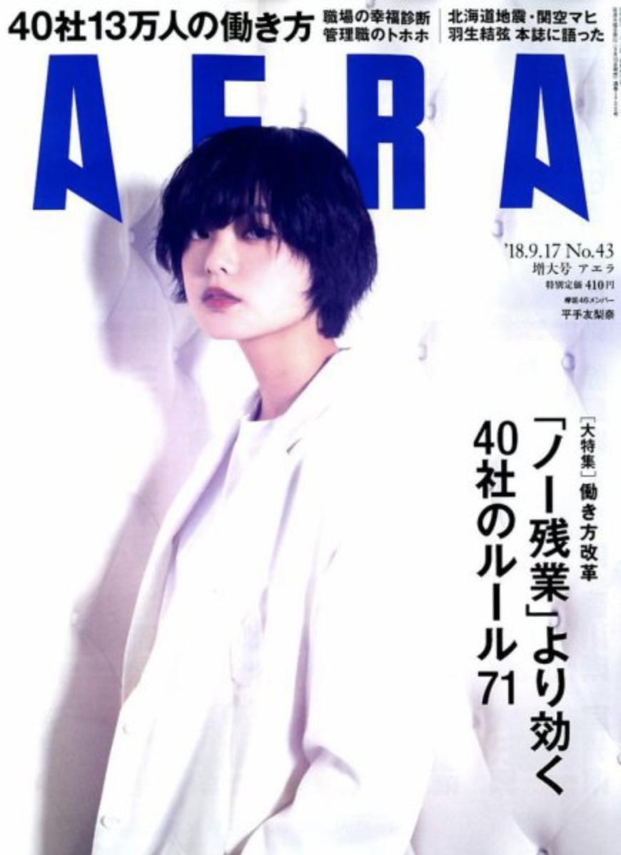 弊社が「AREA最新10月号」にてホラクラシーを題材とした特集に掲載されました。