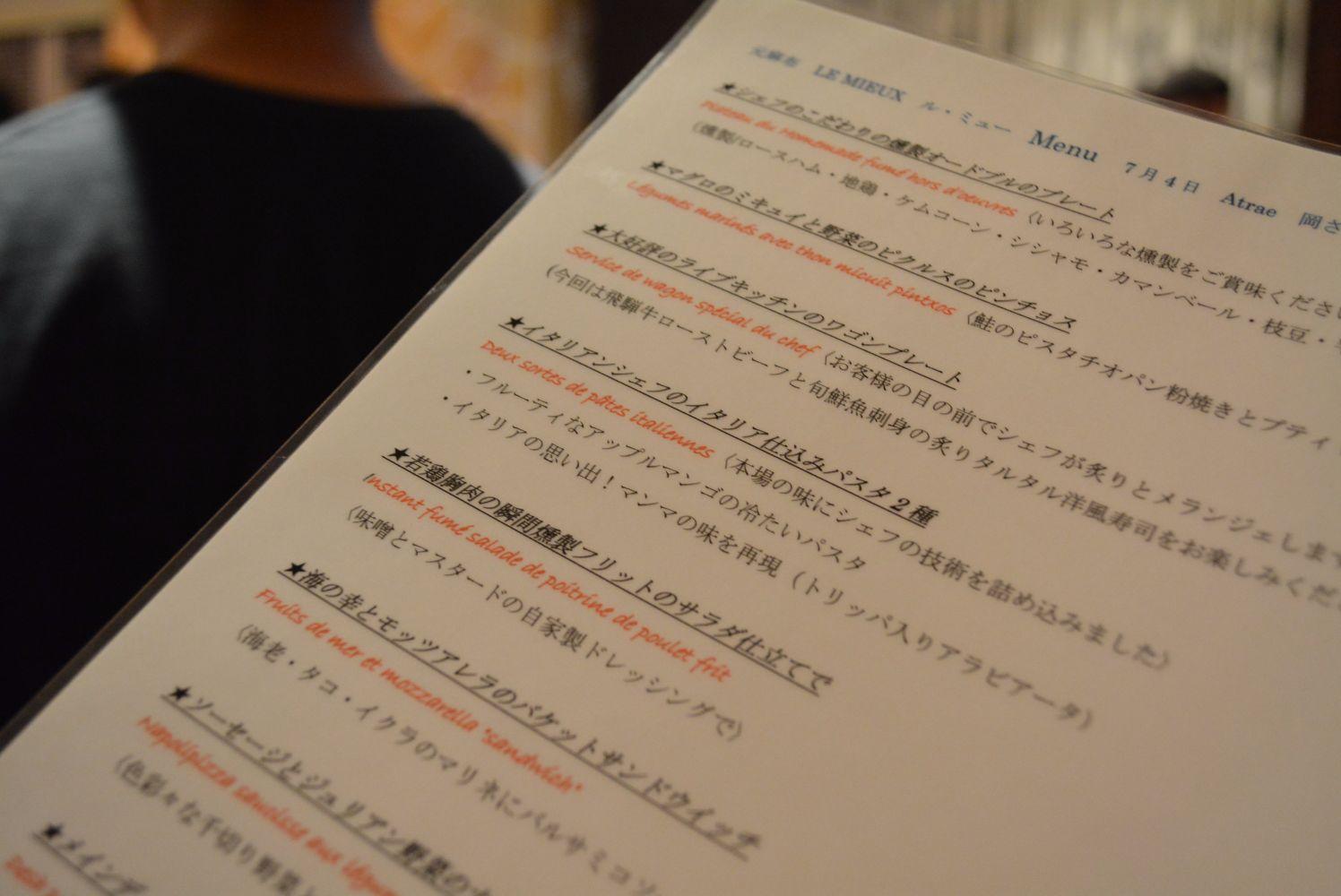 yenta特別メニュー