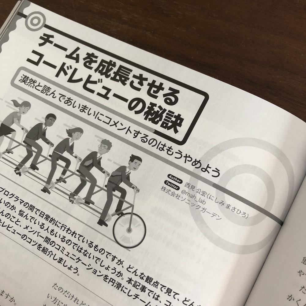 Software Design誌 6月号に弊社の西見執筆のコードレビューに関する記事が掲載されました。