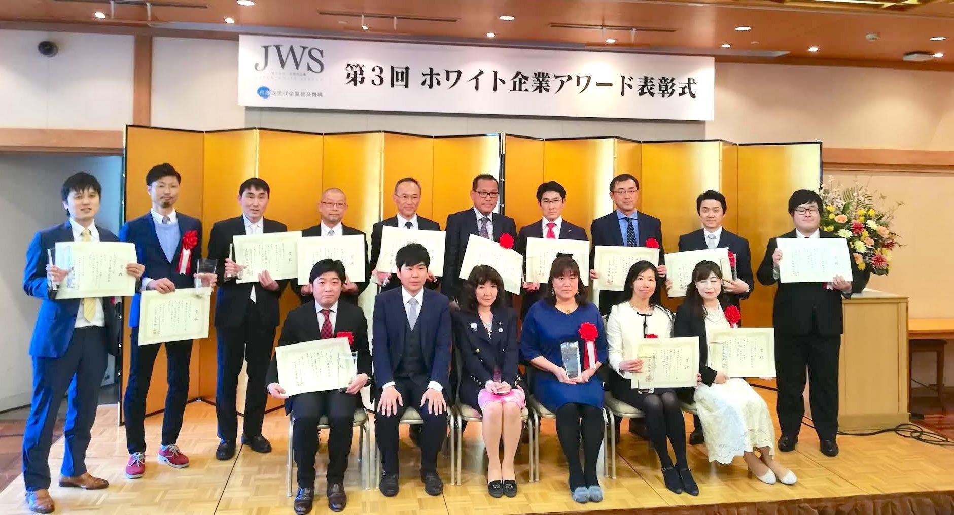 「第三回ホワイト企業アワード」の授賞式が行われました