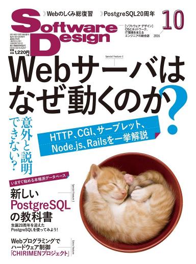 Software Design 10月号に弊社伊藤の記事が掲載されました。