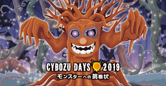 Cybozu Days 2019に新サービスを出展します
