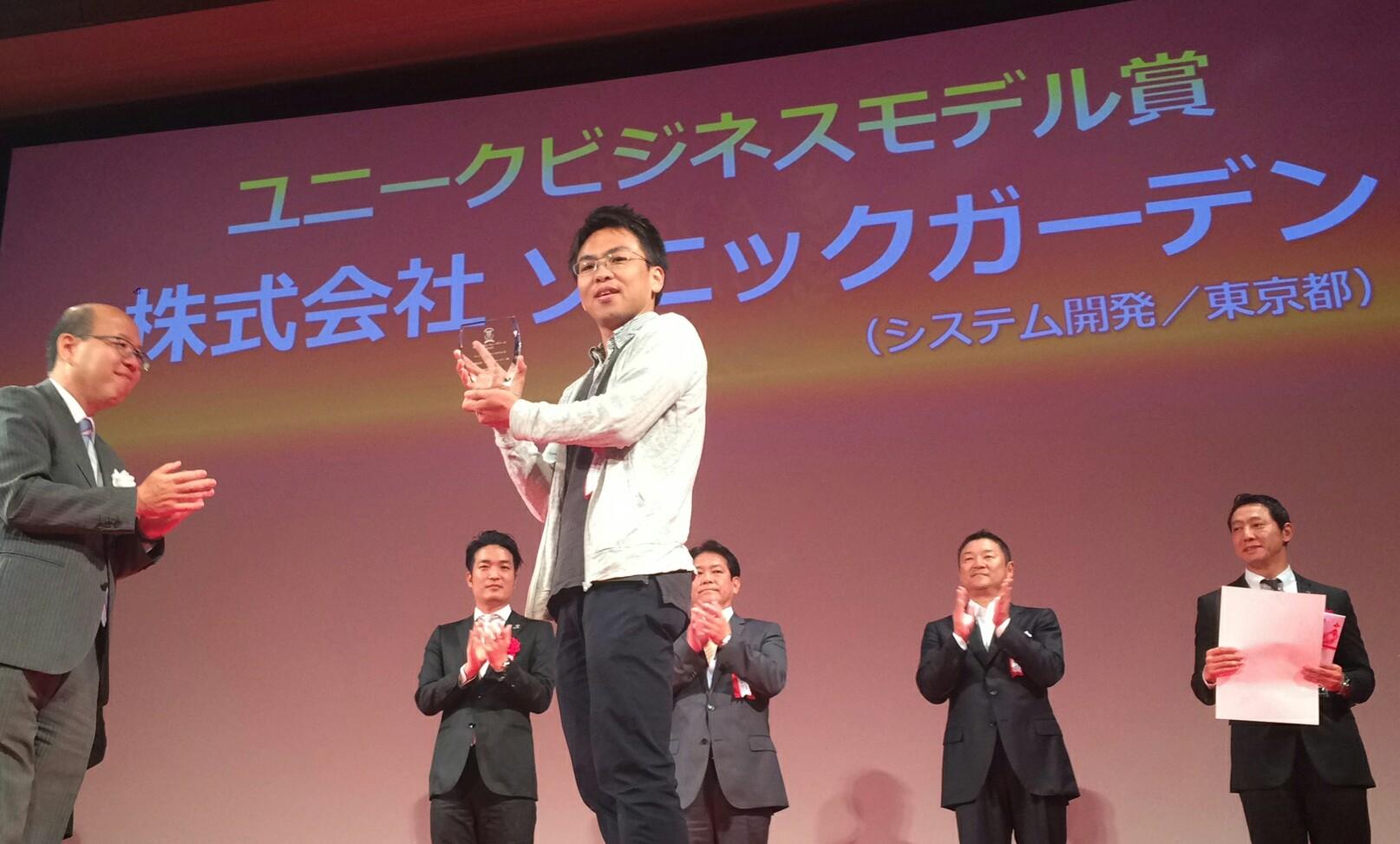 船井財団「グレートカンパニーアワード」にてユニークビジネスモデル賞を受賞しました。
