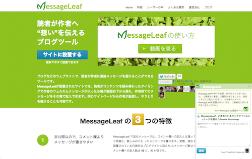 おしらせ:MessageLeaf(メッセージリーフ)を正式公開しました