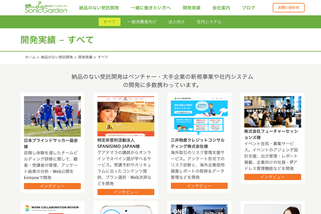 ソニックガーデンのウェブサイトに「納品のない受託開発」の開発実績ページを追加して公開しました。