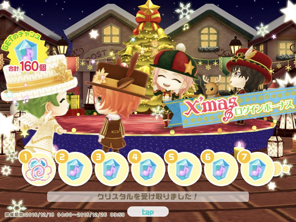 ボイきら クリスマスログインボーナス