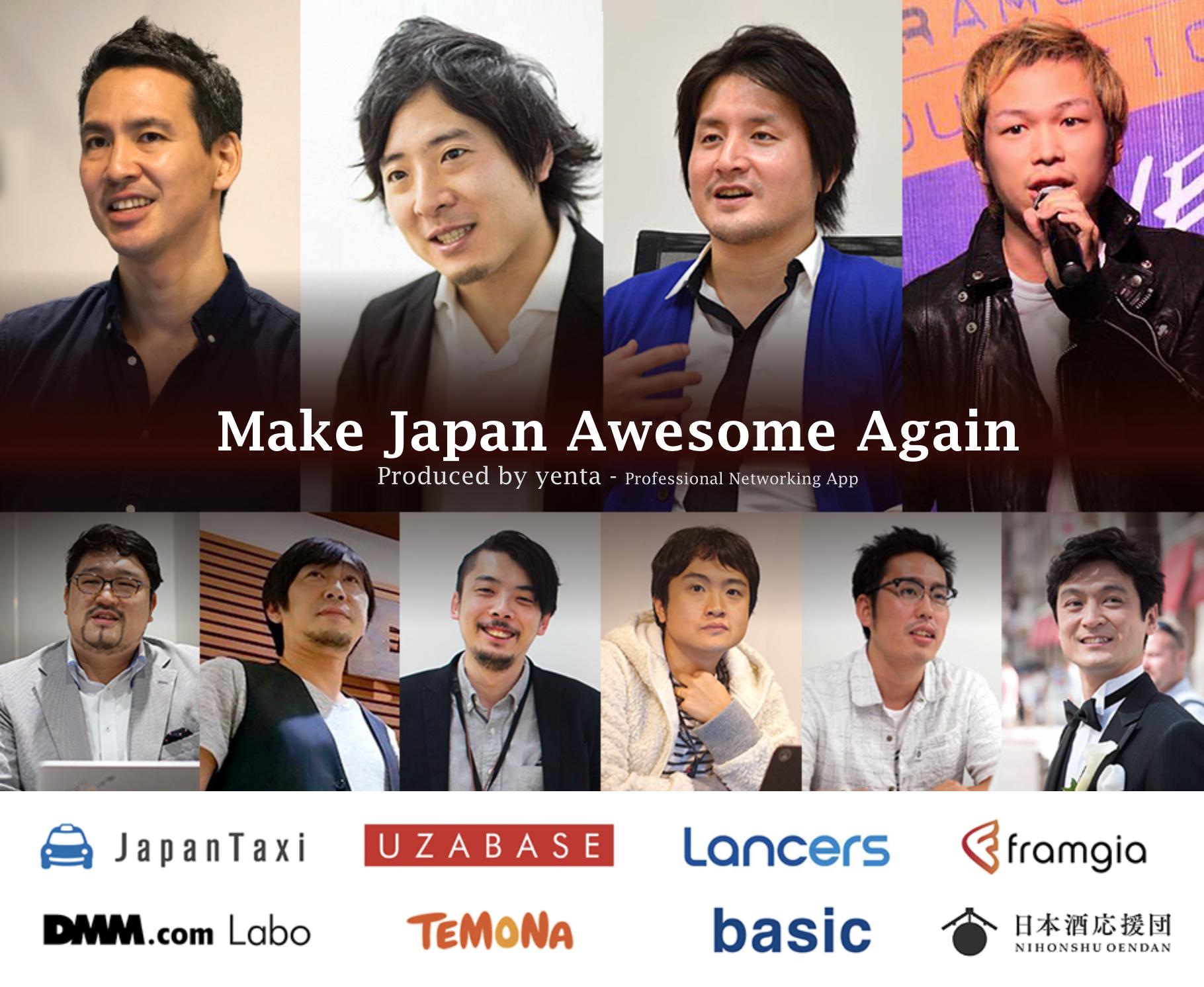 MakeJapanAwesomeJapan#1