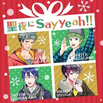 聖夜にsay yeah!!