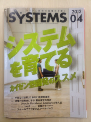 システムを育てるカイゼン型開発のススメ〜SonicGardenでカイゼン型開発を行う理由