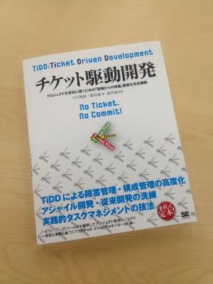 書籍『チケット駆動開発』が出版されました