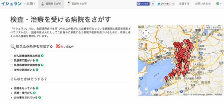 イシュラン大阪版検索画面