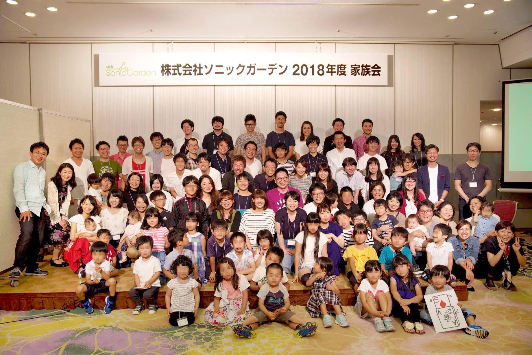 ソニックガーデン家族会2018~ホテルでビュッフェパーティー~