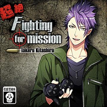 超絶 Fighting for mission