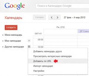 импорт календаря в Google Calendar