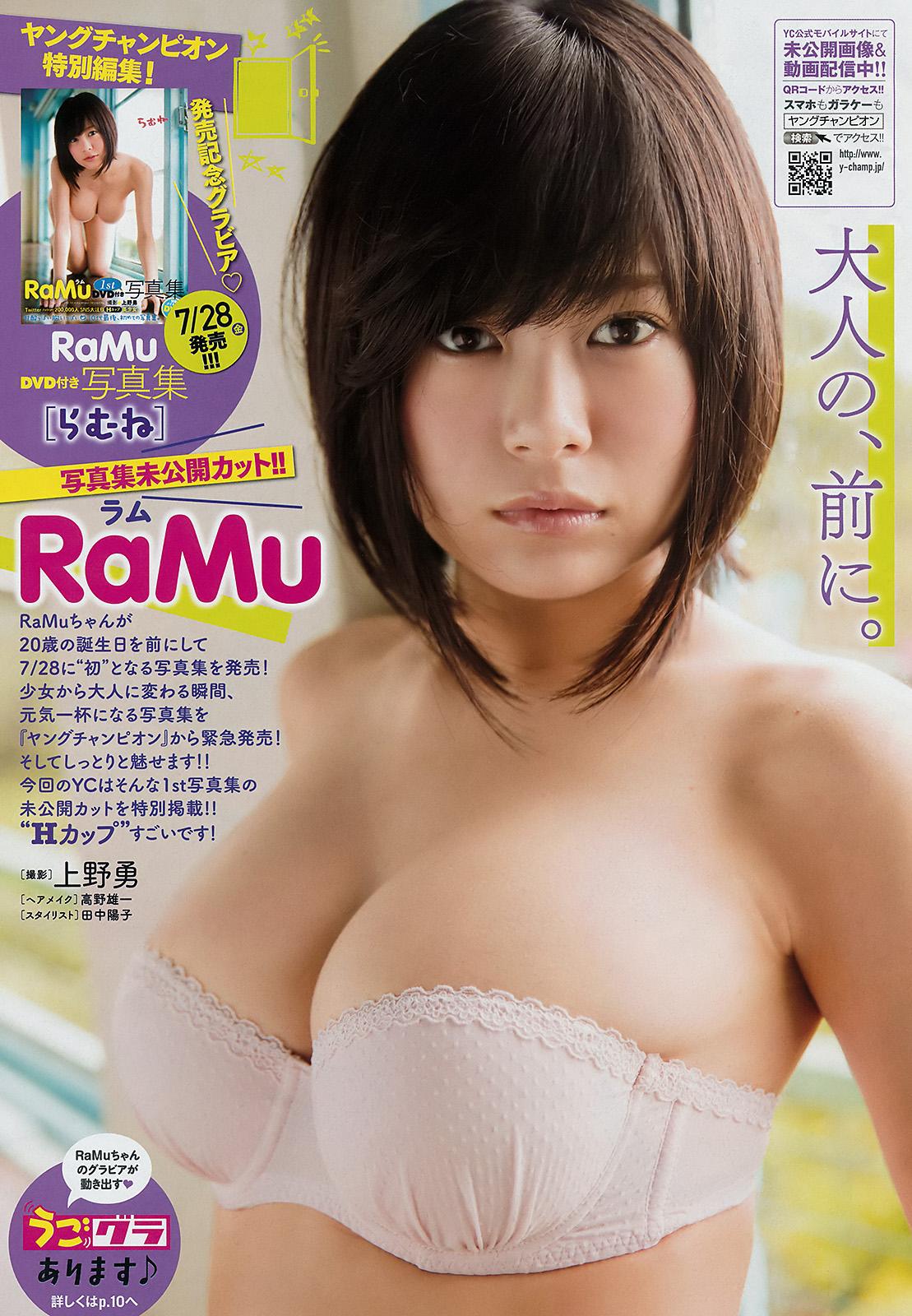 라무(RaMu, ラム, らむ) - Young Champion 2017 No.15