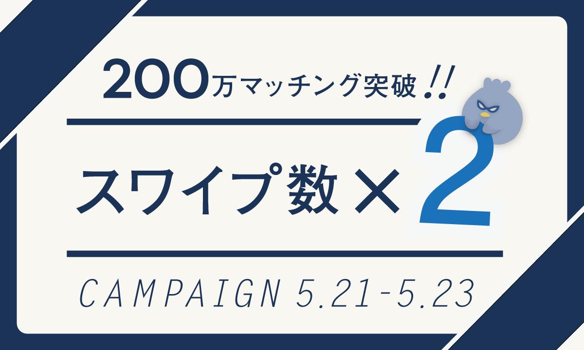 200万マッチング突破!スワイプ数2倍キャンペーン