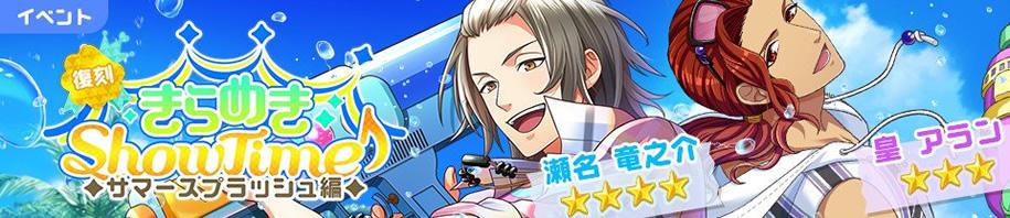 ボイきら イベント きらめき Show Time ◆サマースプラッシュ編◆