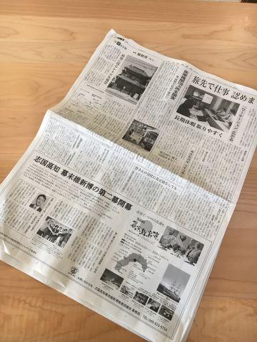 3月31日(土)の日本経済新聞に弊社のワーケーションについての取り組みが掲載されました。