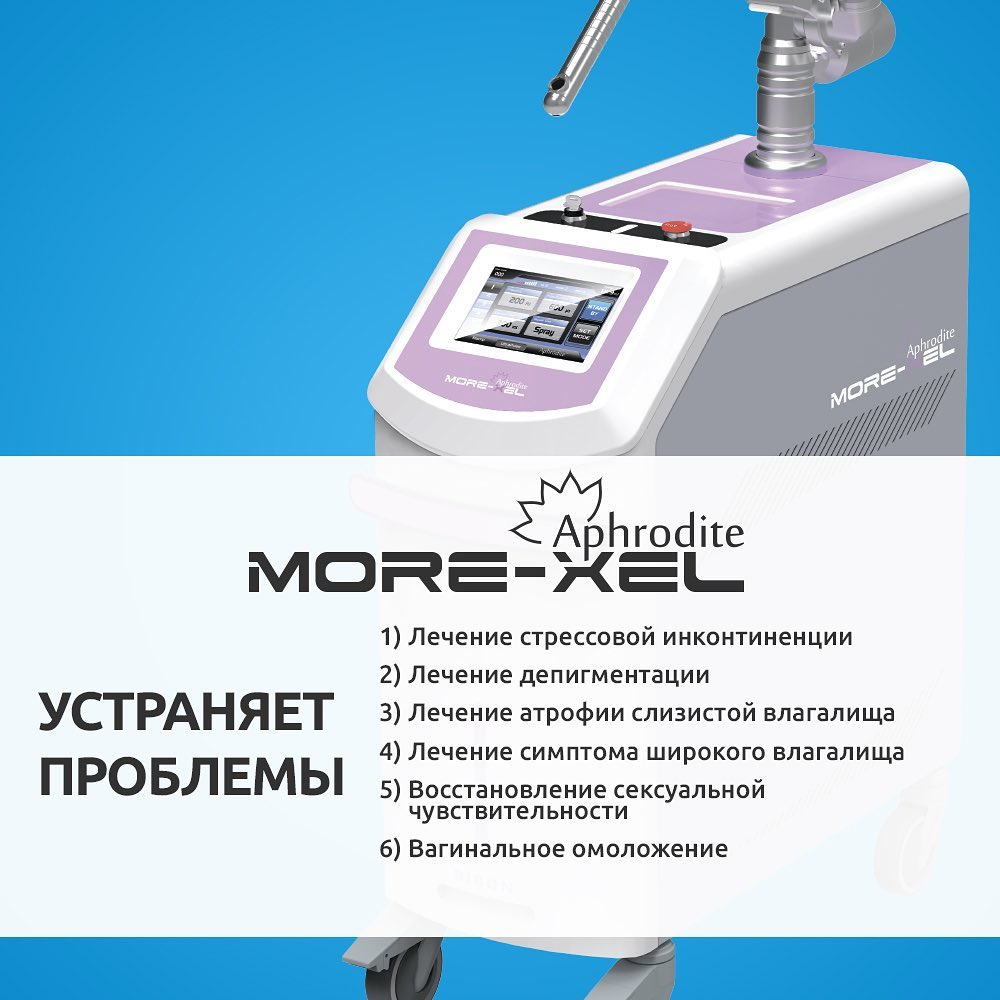 Возможности гинекологического лазера More-XEL Aphrodite