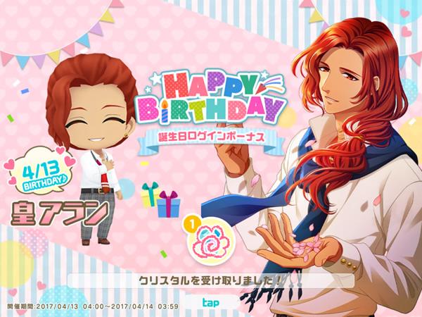 ボイきら 誕生日ミッション 皇アラン