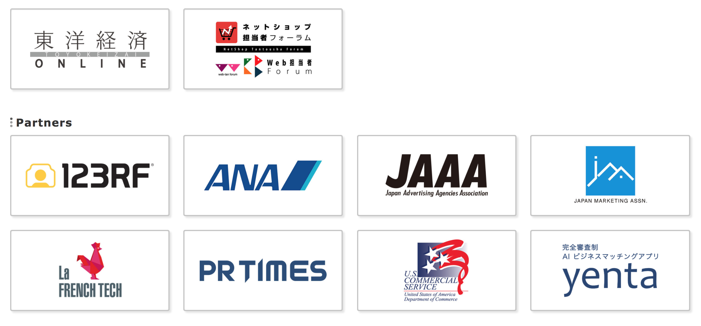 ad:tech tokyoの公式ページ内にyentaのロゴが掲載されています