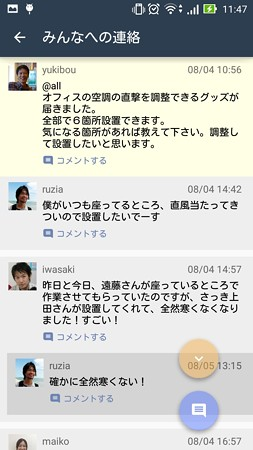Remotty Android グループ機能