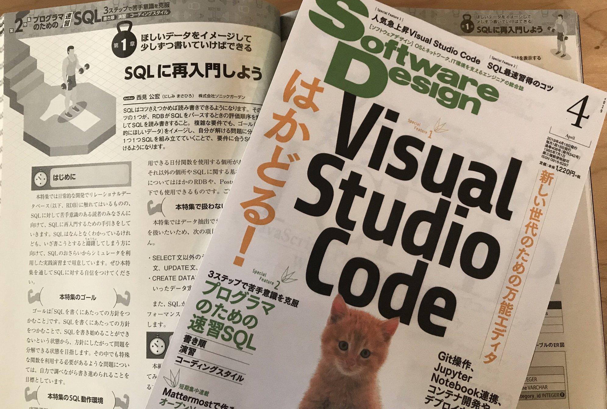 Software Design誌 4月号に弊社の西見執筆の「SQL入門」に関する記事が掲載されました。