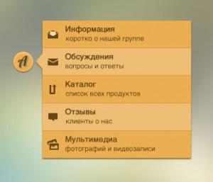 дизайн меню для VK