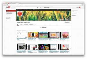 новое оформление канала на youtube