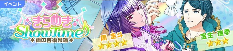 ボイきら イベント きらめき Show Time ◆雨の芸術祭編◆