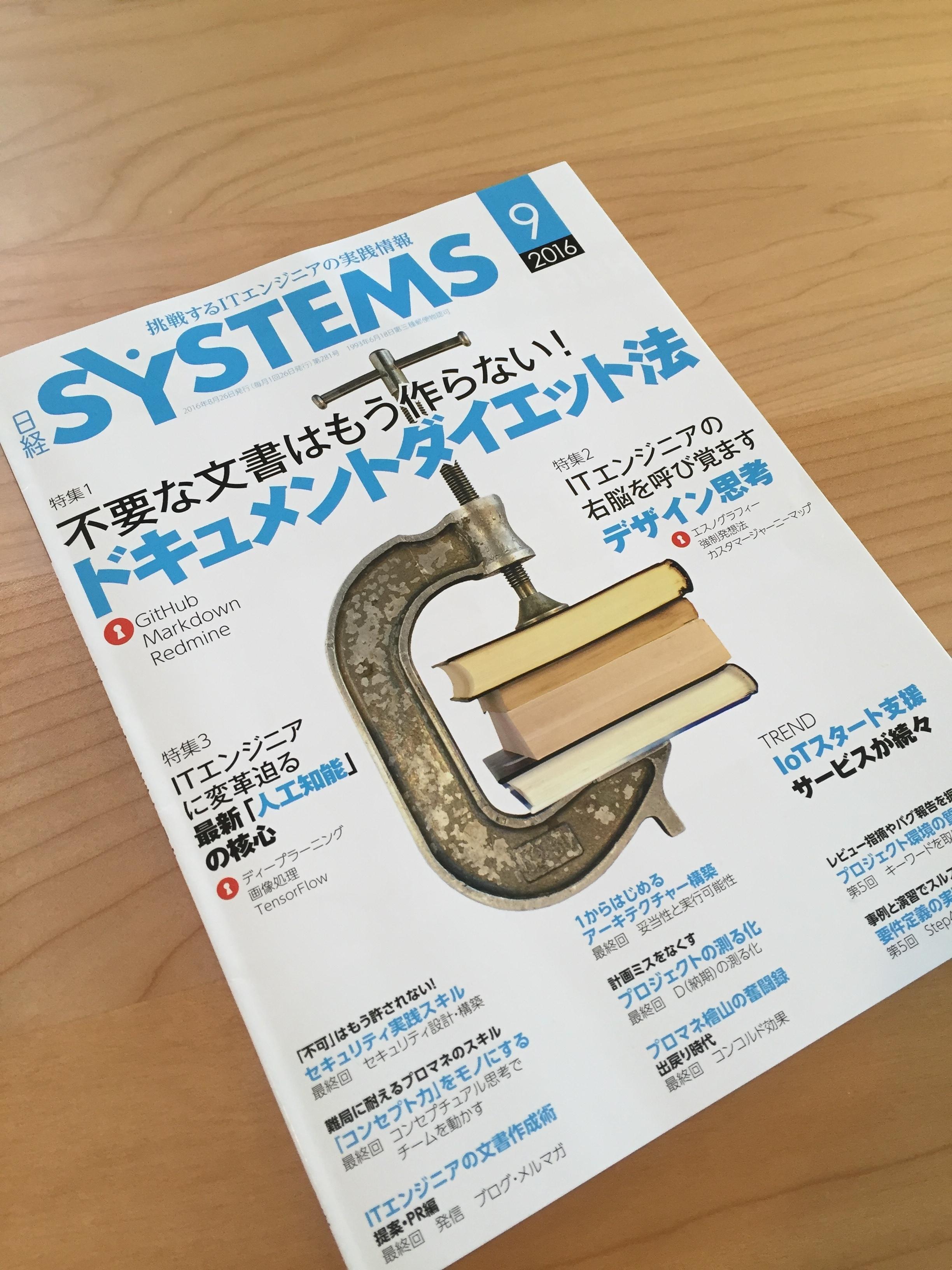 日経SYSTEMS9月号「ドキュメントダイエット法」特集に代表倉貫の記事が掲載されました。