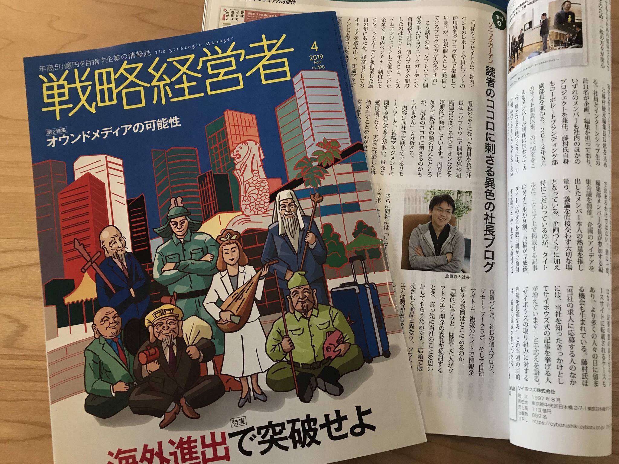 代表倉貫への取材記事が全国に1万以上の税理士ネットワークを持つTKCグループの『戦略経営者』にて掲載されました。