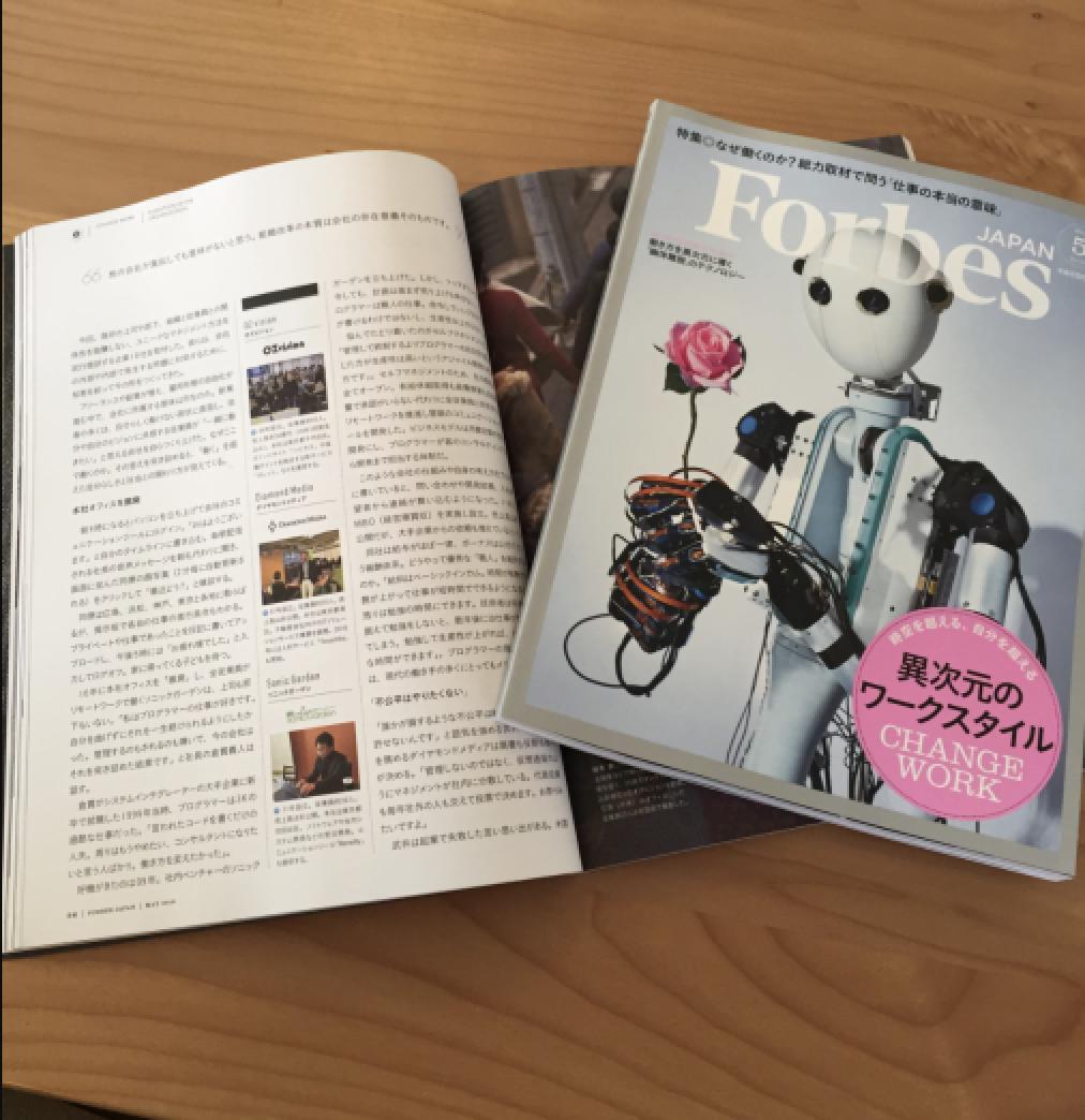 株式会社アトミックスメディア様のビジネスマガジン『Forbes Japan 5月号』にて弊社が掲載されました!