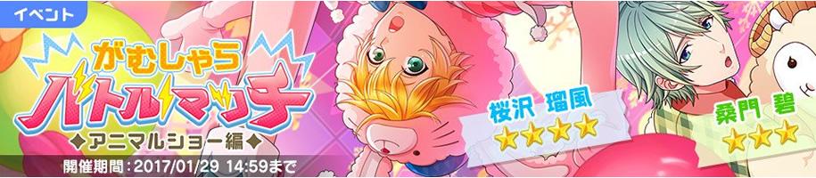 ボイきら イベント がむしゃらバトルマッチ ◆アニマルショー編◆