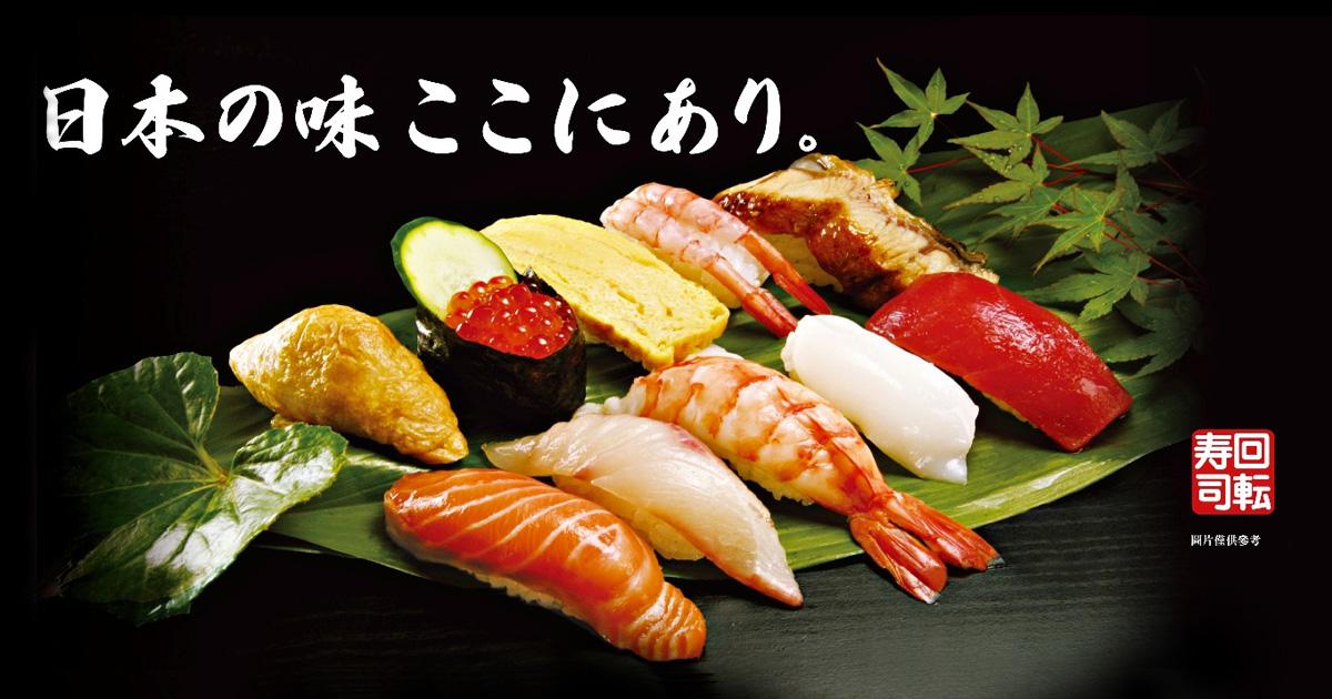 藏壽司 台灣官方網站|くら寿司 Kura Sushi