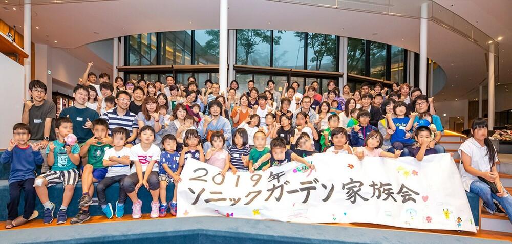 ソニックガーデン家族会2019~コロニー箱根で優雅に賑やかに~