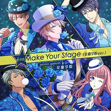 ☆Make Your Stage(星蘭学院ver.)