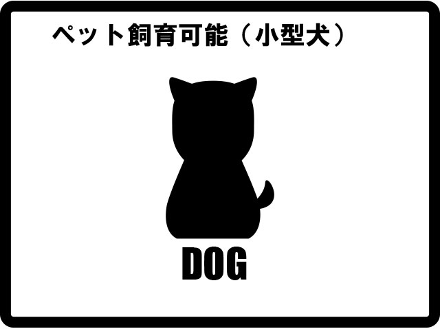 ペット飼育可能犬