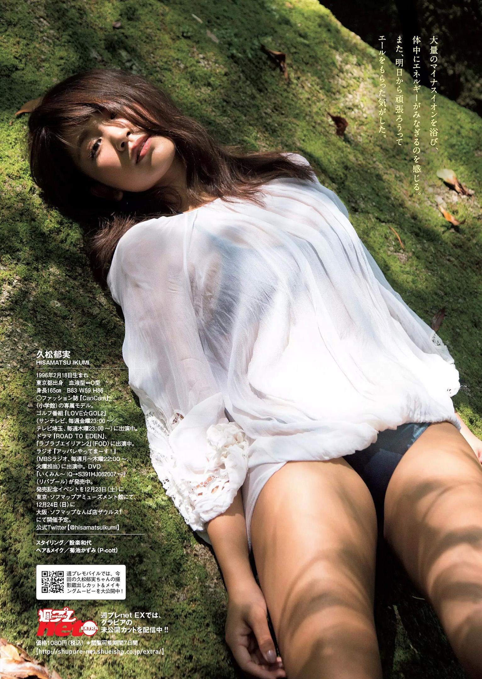 히사마츠 이쿠미(久松郁実, ひさまつ いくみ) - 주간 플레이보이 2017 No.52