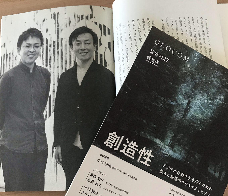 弊社代表の倉貫が国際大学GLOCOMの『智場』に掲載されました。