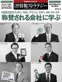 日経情報ストラテジー記事