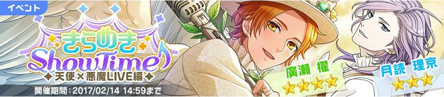ボイきら イベント きらめき Show Time ◆天使×悪魔LIVE編◆